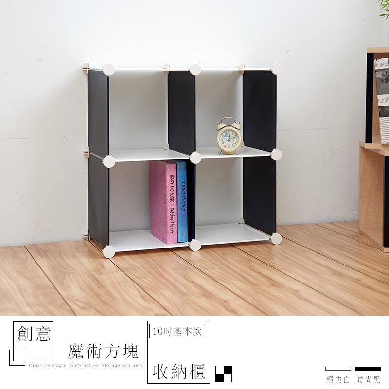 【 dayneeds 】4格創意魔術方塊收納櫃/置物櫃/組合櫃/書櫃/鞋櫃/16格/12格