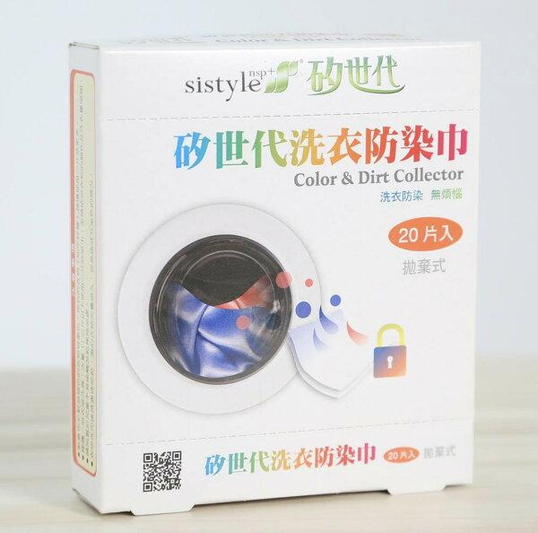 【晨光】Sistyle矽世代洗衣防染巾20片盒(250568)【現貨】