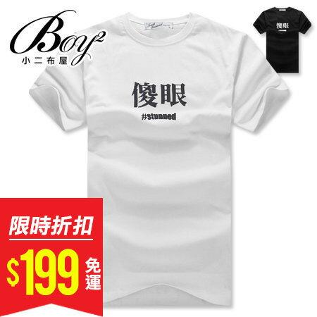 ☆BOY-2☆【NAA206】傻眼 潮流休閒短袖T恤 0