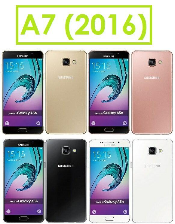 【高雄現貨】三星 Samsung Galaxy A7(2016 年新版)八核心 5.5 吋 3G/16G 4G LTE 智慧型手機●雙卡雙待●指紋辨識(送原廠透明背蓋)