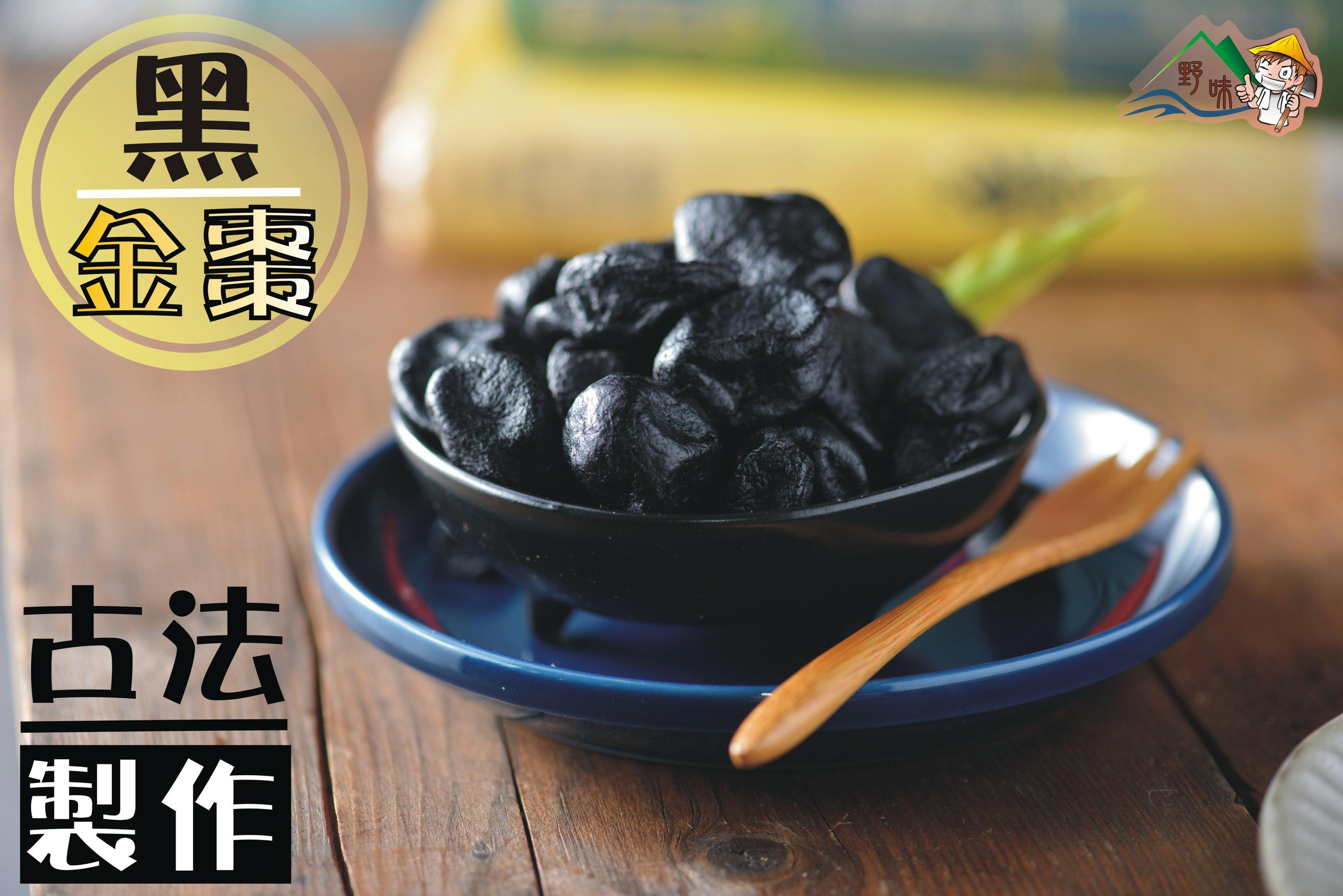 【野味食品】宜蘭黑金棗(金棗乾)(250g / 包,700g / 包)(桃園出貨) 0