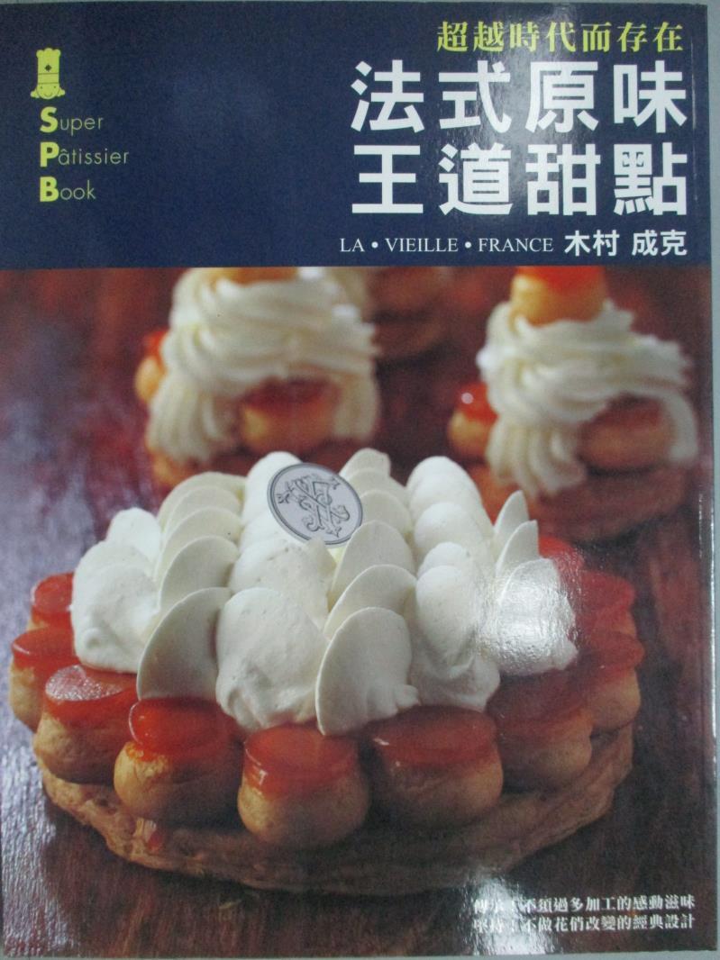 ~書寶 書T2/餐飲_ZBL~法式原味王道甜點- 食譜系列_木村成克