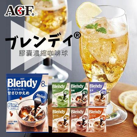 日本 AGF Blendy 膠囊濃縮咖啡球 咖啡球 咖啡 抹茶 焦糖 可可 紅茶 沖泡 茶飲 沖泡飲品 日本咖啡【N103053】