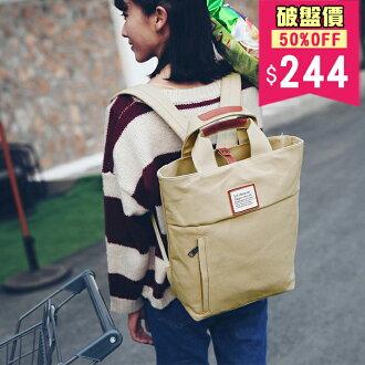 韓版學院風帆布多功能後背包 手提包 兩用包 包飾衣院 P1893 現貨(附發票)