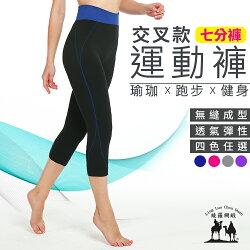 超彈力無縫運動褲 七分款 瑜珈 超大彈性 內搭褲 七分褲 吸汗透氣 貼身運動褲【綾羅綢緞】