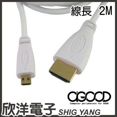 ※ 欣洋電子 ※ 『A-GOOD』 HDMI TO Micro HDMI 高畫質乙太網路數位影音傳輸線 A公對D公 2公尺(W-053-2)