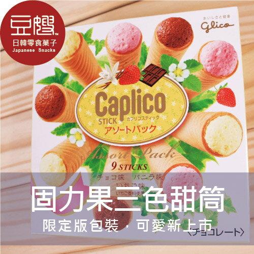 【豆嫂】日本零食 固力果限定包裝 三色甜筒冰淇淋三口味(巧克力+草莓+香草)