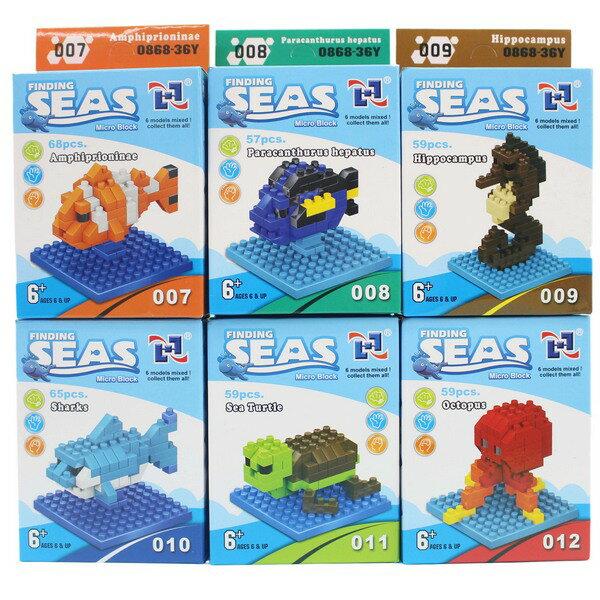 SEAS積木 0868-36Y 海底動物積木(有6款)/一款入{促30}DIY益智積木~CF131897