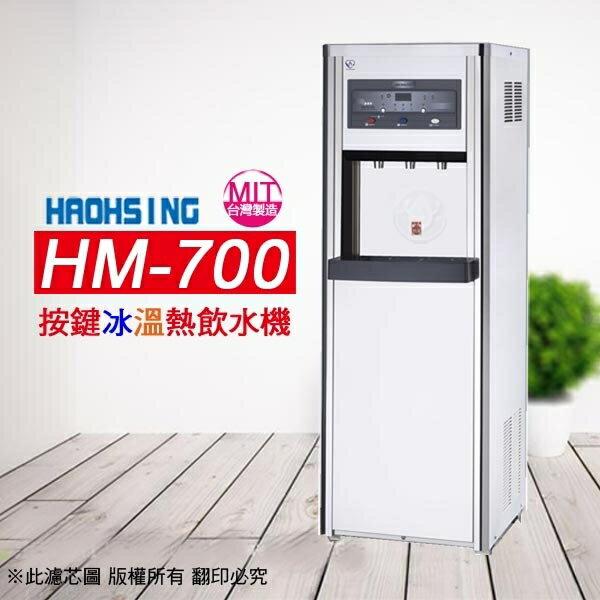 【水蘋果~免費安裝】豪星 HM-700 數位式 冰溫熱 三溫飲水機 (內置 五道 RO 純水機 )