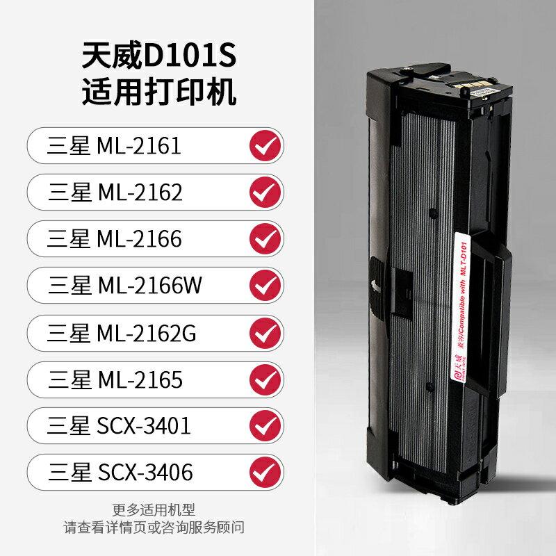 天威適用三星D101S硒鼓SCX-3401 ML-2161墨粉盒2165W 3405F打印機3400FW墨盒2162G m2071 2166W 3406W硒鼓