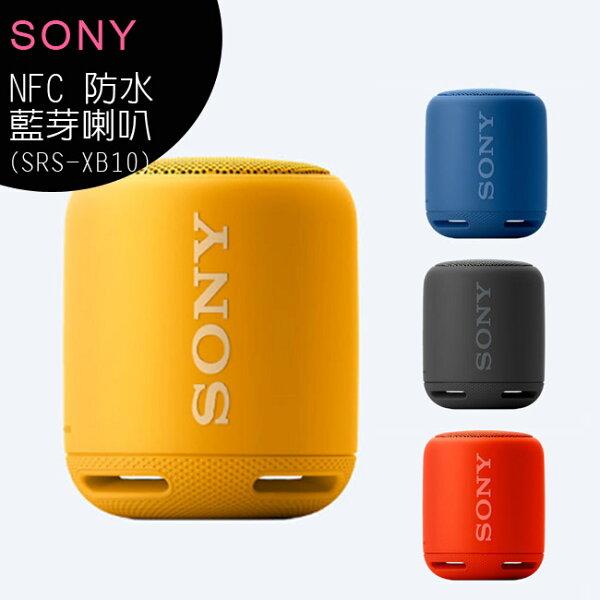 SONYSRS-XB10可攜式無線NFC防水藍芽喇叭