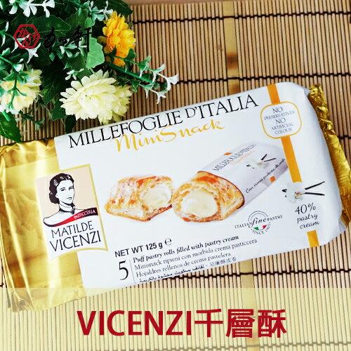 《加軒》義大利百年品牌VICENZI卡士達千層酥