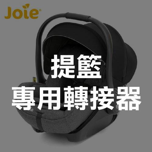 英國【Joie】i-level isofix 提籃汽座轉接器