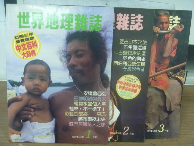 【書寶二手書T8/雜誌期刊_QLY】世界地理雜誌_137~139期間_共3本合售_安達魯西亞等