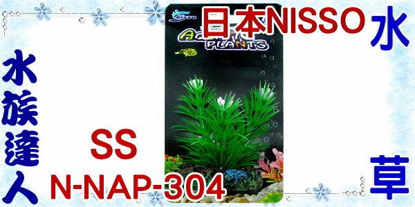 【水族達人】【造景裝飾】日本NISSO《水草(SS).N-NAP-304》假水草/仿真水草