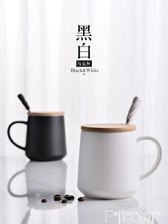 馬克杯創意個性杯子陶瓷馬克杯帶蓋勺潮流辦公室喝水杯家用咖啡杯女茶杯 【古斯拉】