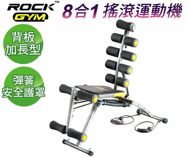 【洛克馬品質保證】Rock Gym 8合1搖滾運動機S款  多功型全能塑體健身機  抬腿三段強度背部後仰完全伸展運動五段調節  贈強效拉力繩x2條 1