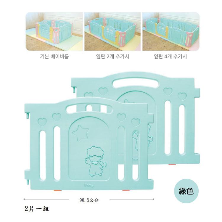 【大成婦嬰】韓國 Ifam BaBy Room 遊戲圍欄專屬延伸片 (駝、粉紅、綠) 2