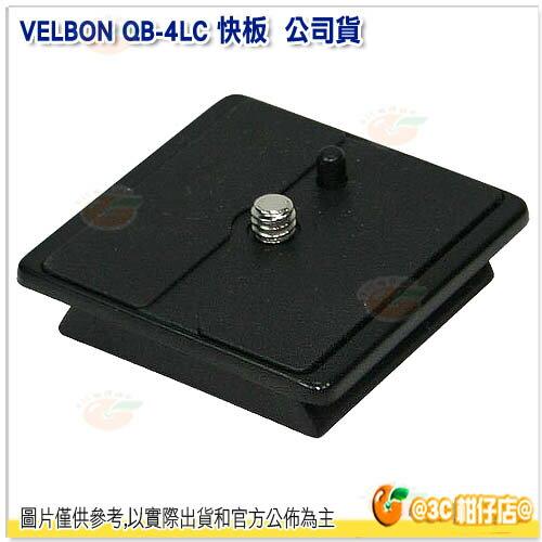 VELBON QB-4LC 快拆版 立福公司貨 適用 CX-MINI 三腳架 QB4LC