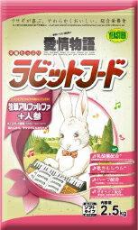 ?Double妹寵物? 日本YEASTER 愛情物語鋼琴兔【添加乳酸菌】紫花苜蓿加紅蘿蔔2.5kg