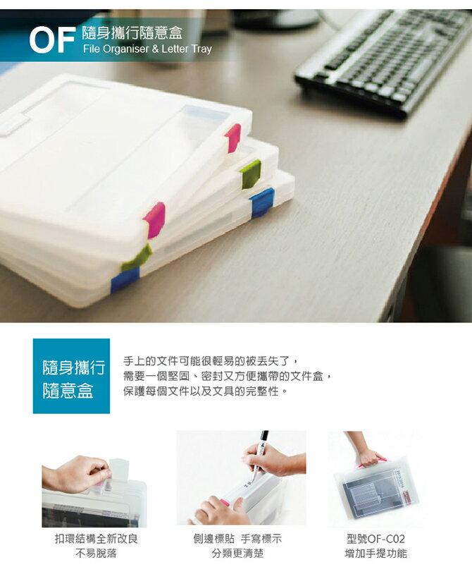 樹德 OF-A03 資料盒 (A4/PP)