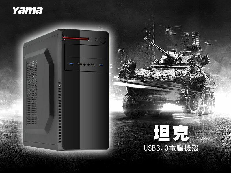 【點數最高16%】YAMA 德隆 坦克 (三)大(四)小 USB3.0 電腦機殼※上限1500點