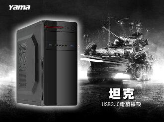 【點數最高 10 倍送】YAMA 德隆 坦克 (三)大(四)小 USB3.0 電腦機殼