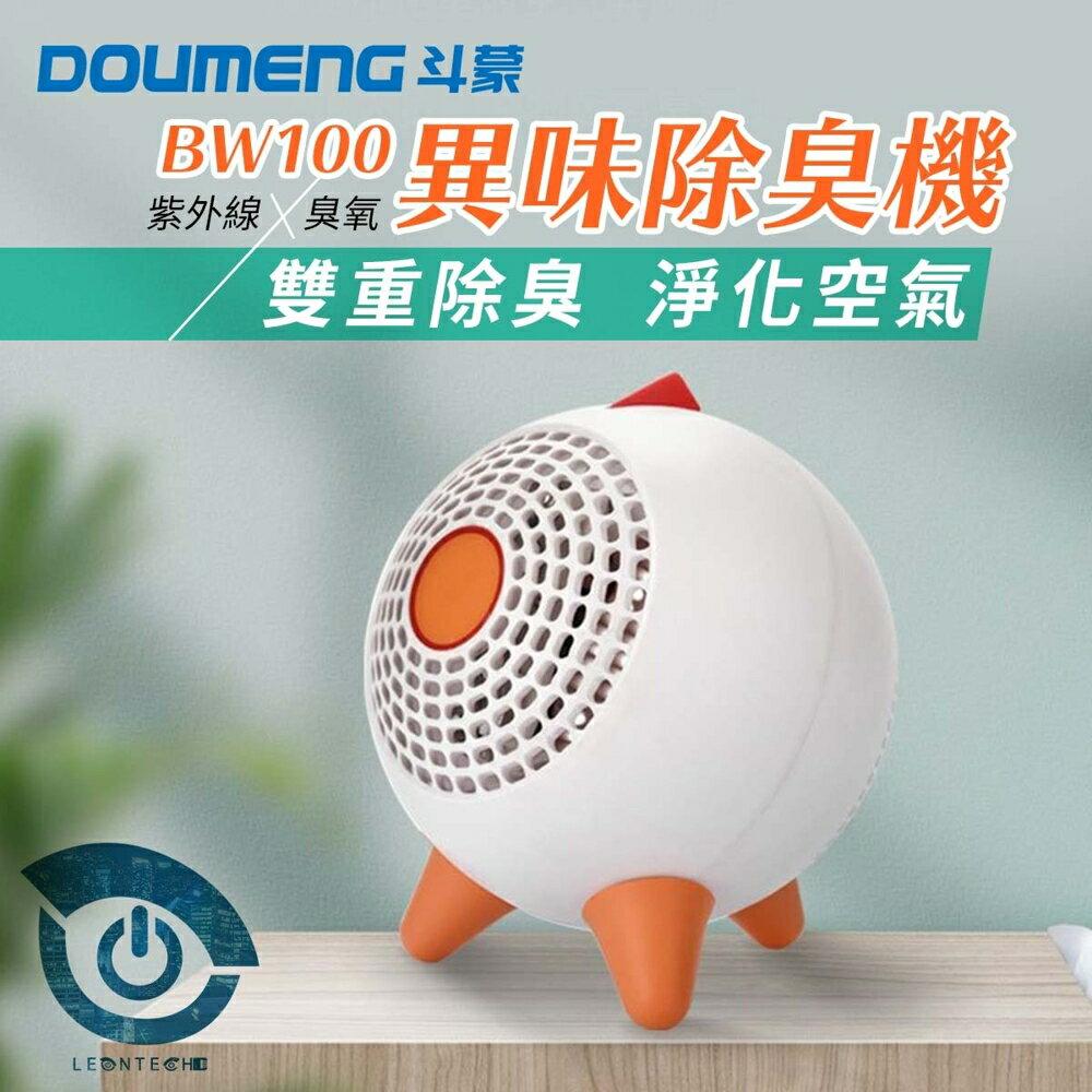 Bogowins臭氧除臭機 多功能殺菌除臭機 空氣淨化器 清淨機 0