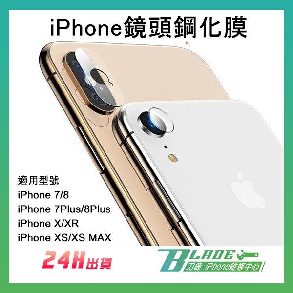 iPhone鏡頭鋼化膜 鏡頭 保護貼 iPhone 7 8 Plus X XR XS MAX 現貨【刀鋒】