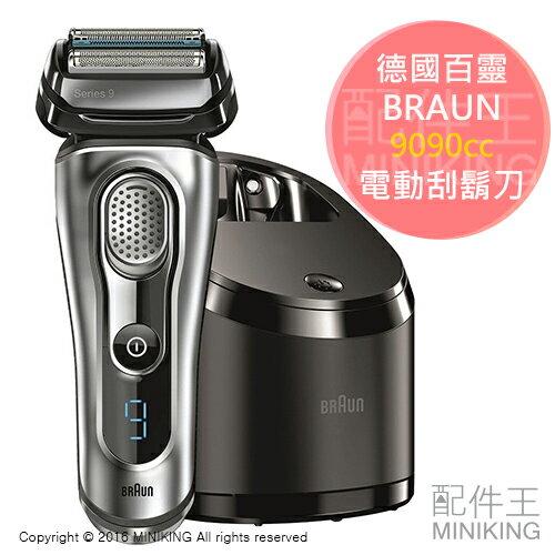 【配件王】日本代購 德國百靈 BRAUN 9090cc 音波震動 電動刮鬍刀 9系列 水洗 電鬍刀