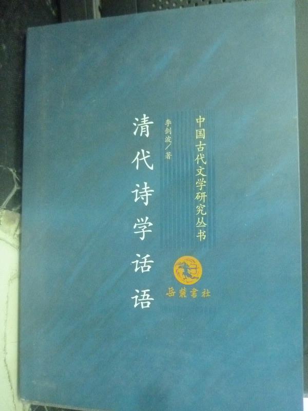 【書寶二手書T1/文學_IGY】清代詩學話語_李劍波_簡體書