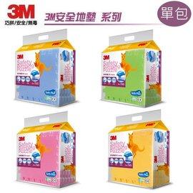 3M 安全防撞地墊/安全地墊X6片 (4色可挑) 599元