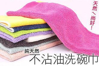 BO雜貨【SK897】純天然 植物纖維洗巾 不沾油洗碗巾 洗碗精/洗碗機/廚房用品/抹布