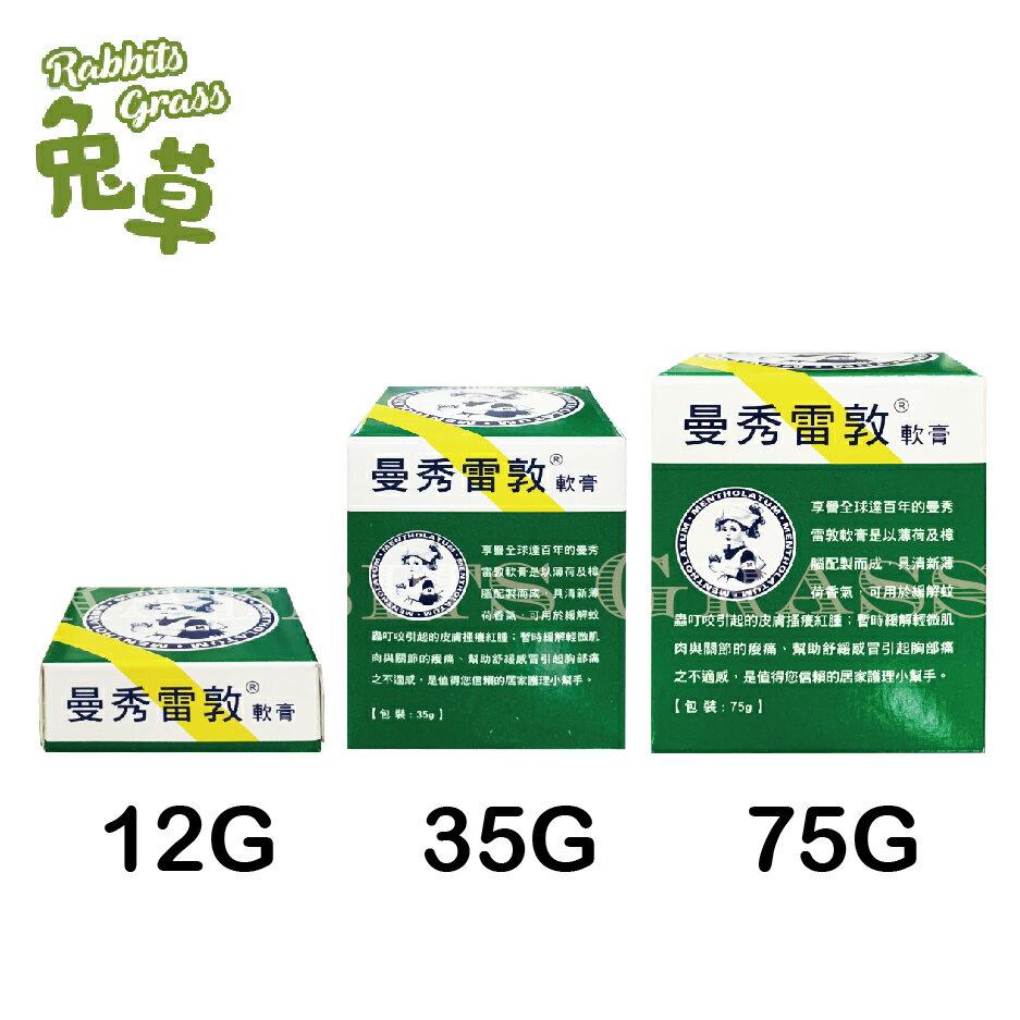 曼秀雷敦 軟膏 12g / 35g / 75g
