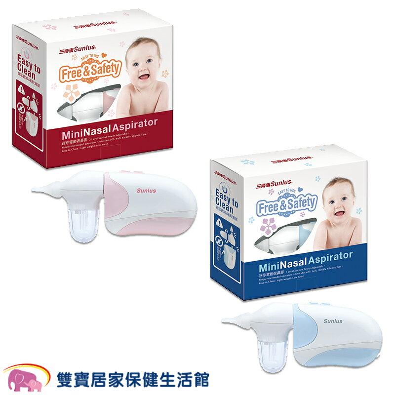 三樂事吸鼻器 SUNLUS 三樂事電動吸鼻器 吸鼻涕機 SP3501