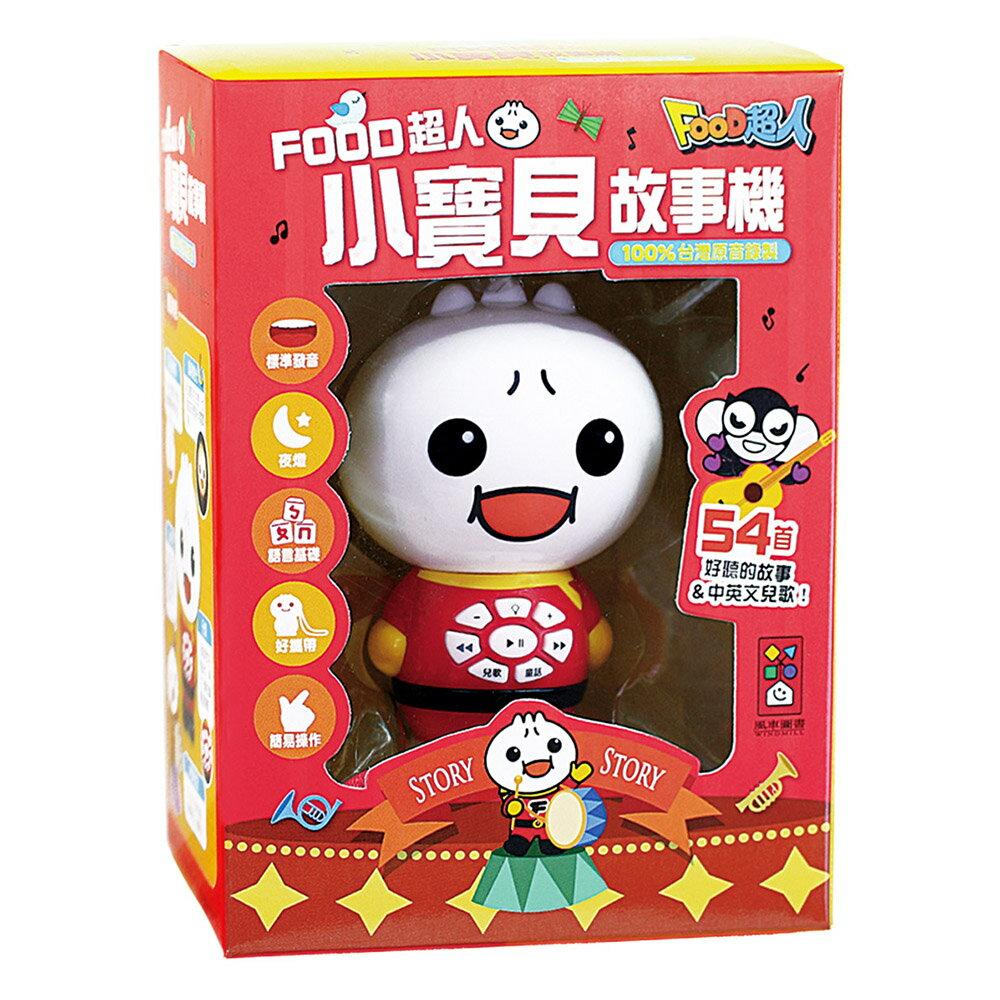 FOOD超人 小寶貝故事機【德芳保健藥妝】 0