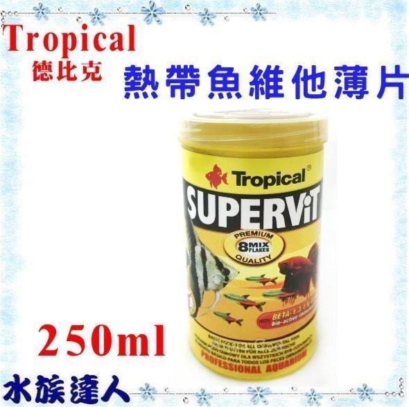推薦【水族達人】Tropical德比克《SUPERViT熱帶魚維他薄片 250ml》燈科 金魚 孔雀 鬥魚