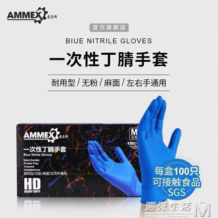 一次性食品工業藍色加厚耐用丁腈手套實驗室耐酸堿APFNCHD   愛尚生活