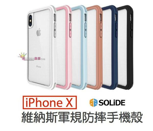 Solide維納斯系列iPhoneX5.8吋防摔抗撞邊框保護殼含透明背版