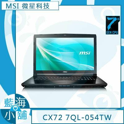 MSI 微星 CX72 7QL-054TW 17吋 筆記型電腦 (7代Intel i5∥940MX獨顯2G ∥128GB SSD+1TB ∥17.3吋 FHD)