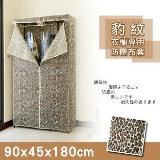 【dayneeds】【配件類】狂野豹紋 90x45x180公分 衣櫥專用防塵布套(獨賣新色)