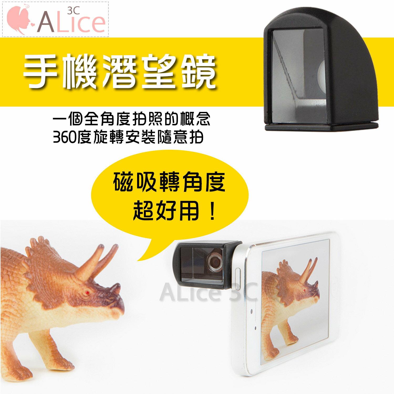 手機 平板  拐角鏡 潛望鏡 ~E2~018~ 磁吸式 毛小孩 寵物 仰角鏡 神器 Ali
