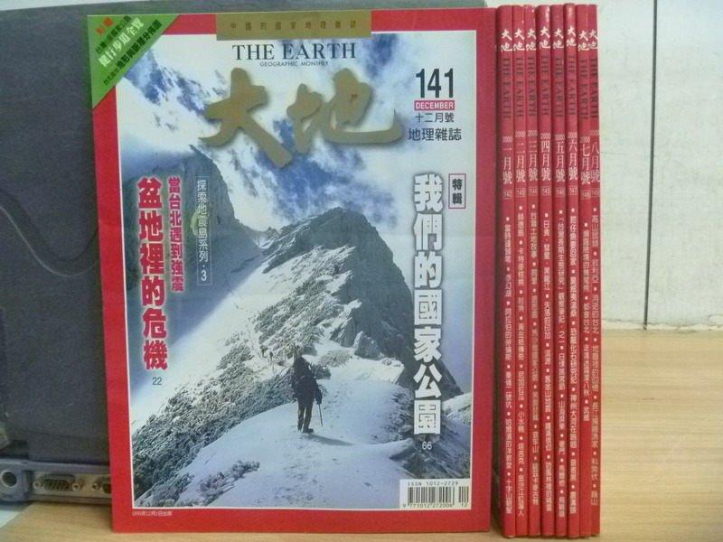 ~書寶 書T7/雜誌期刊_QII~大地_141~149期_共9本合售_當台北遇到強震等