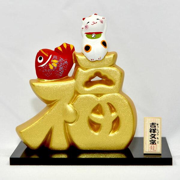 福金文字鯉魚招財貓吉祥物陶器日本帶回