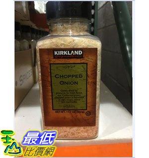 [COSCO代購] C263423 Kirkland Signature ONION碎洋蔥 332公克
