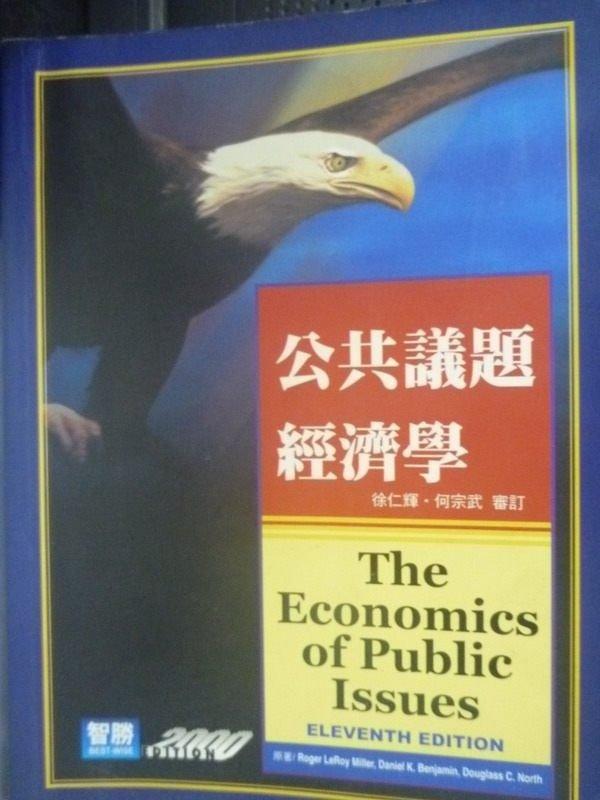 【書寶二手書T9/大學社科_ZBZ】公共議題經濟學_Miller