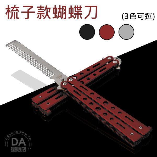 《DA量販店》樂天最低價 不鏽鋼 蝴蝶刀 蝴蝶梳 整人玩具 甩梳 安全練習刀 紅色(V50-1609)