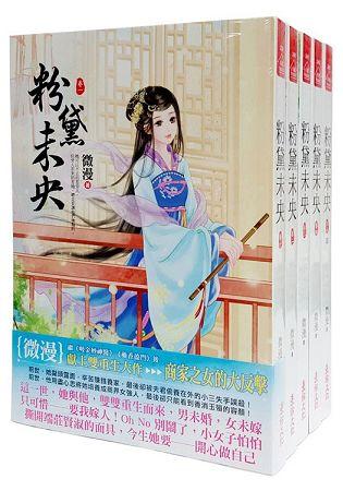 粉黛未央:套書<1-5卷>(完)