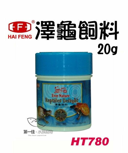 [第一佳 水族寵物] 台灣海豐Alife [20g] 澤龜飼料.烏龜飼料 無悔系列