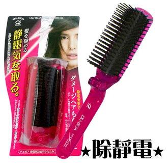 【日本進口】 IKEMOTO 池本 除靜電 抗靜電 按摩梳 美髮梳 池本梳 防毛躁 ASN700 - 000924